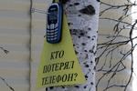 Kto-poteryal-telefon.png