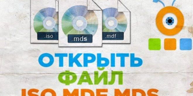 kak-otkryt-iso-fajl-na-Windows-10-660x330.jpg