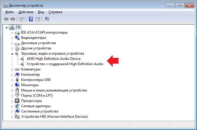 kak-uznat-model-zvukovoj-karty-na-windows2.png