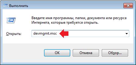 kak-uznat-model-zvukovoj-karty-na-windows3.png