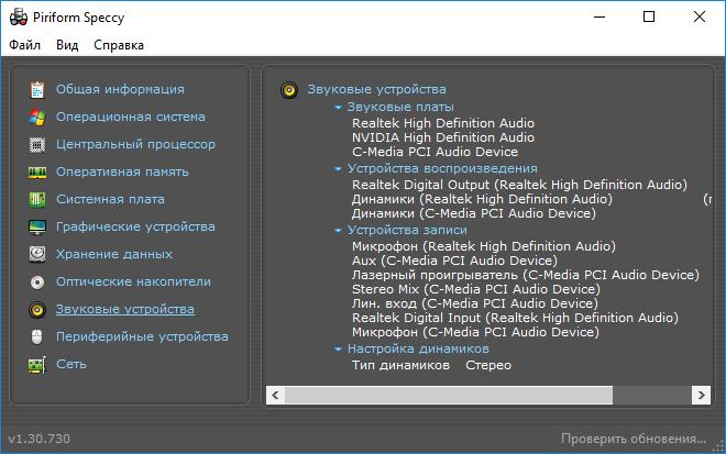 Interfejs-programmy-Speccy.png