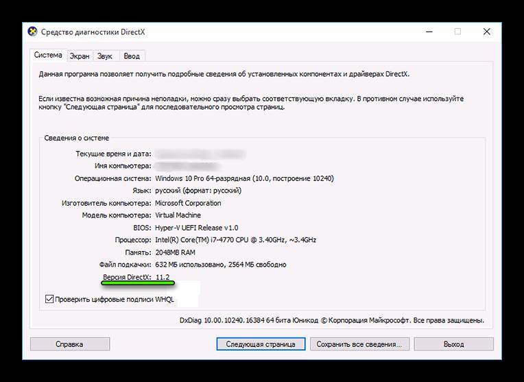 Predustanovlennaya-versiya-DirectX-v-Windows-10.png