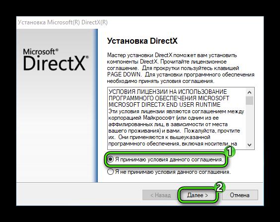 Nachalo-ustanovki-poslednej-versii-DirectX.png