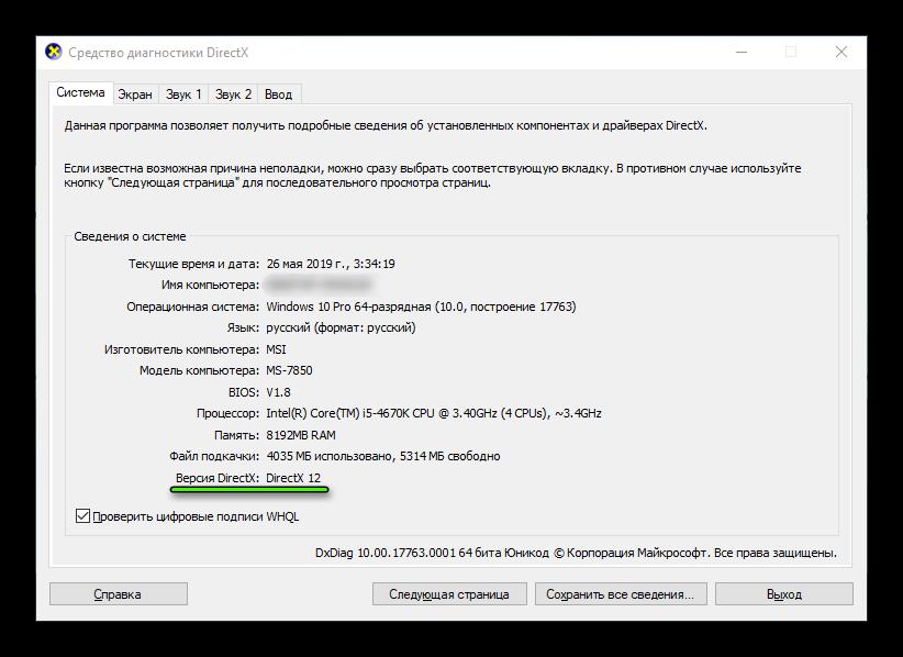 Versiya-DirectX-v-okne-Sredstva-diagnostiki-dxdiag.png