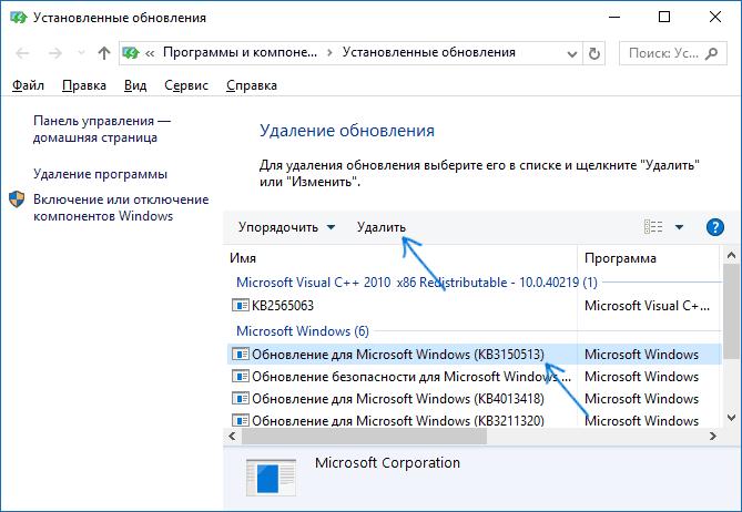 uninstall-updates-windows-10-cp.png