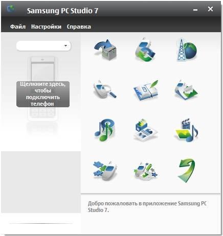 Samsung-PC-vneshnij-vid-programmy.jpg