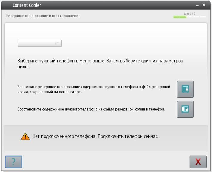 Samsung-PC-Studio-rezervnoe-kopirovanie.jpg