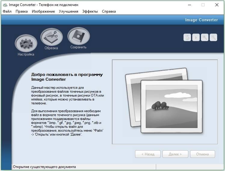 Samsung-PC-Studio-konverter-izobrazhenij.jpg