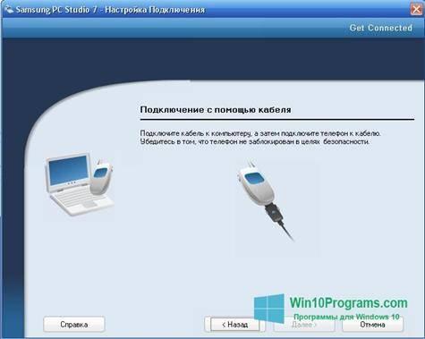 samsung-pc-studio-windows-10-screenshot.jpg