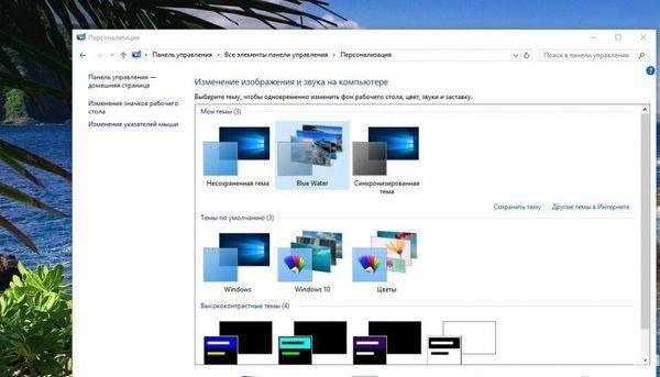 28231661905-okno-personalizacii.jpg