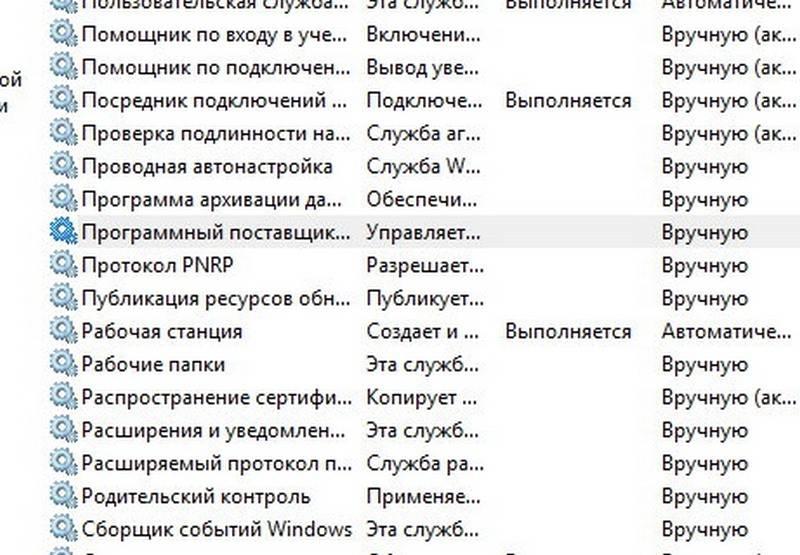 Programmnyj-postavshhik-tenevogo-kopirovaniya-sluzhby-windows-10.jpg