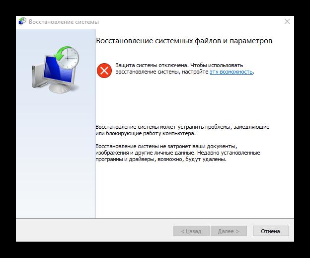 vosstanovlenie-sistemy-windows-10-1.png