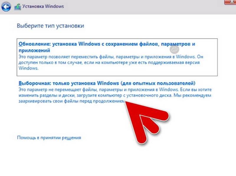 vyborachnaya-ustanovka-windows-10.jpg