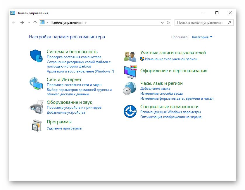 Panel-upravleniya-Windows-10.png