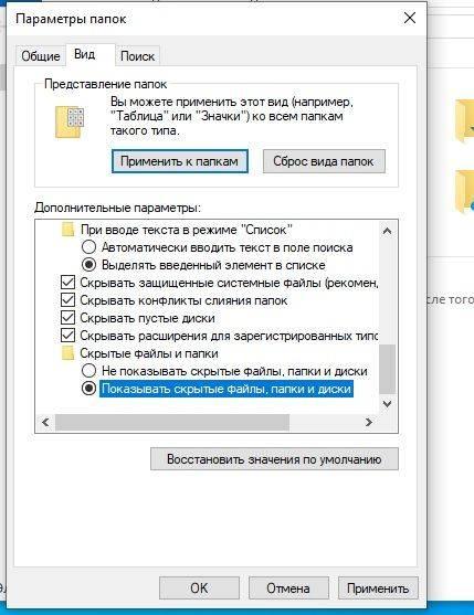 показывать-скрытые-папки-и-файлы-windows-10.jpg