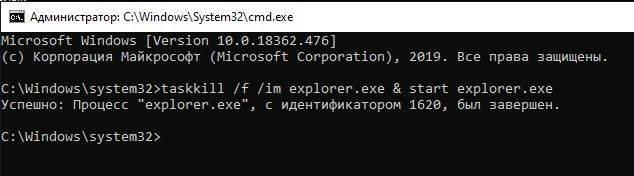 перезапустить-проводник-windows-из-консоли.jpg