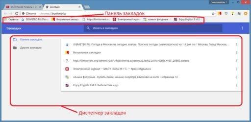 Панель-закладок-в-Google-Chrome-512x249.jpg