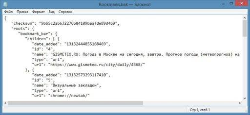 Закладки-в-файле-Bookmarks.bak_-512x237.jpg