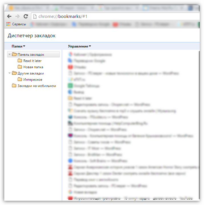 Gde-hranyatsya-zakladki-v-Google-Chrome-3.png