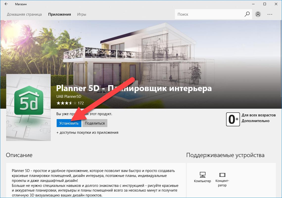 Knopka-ustanovki.png