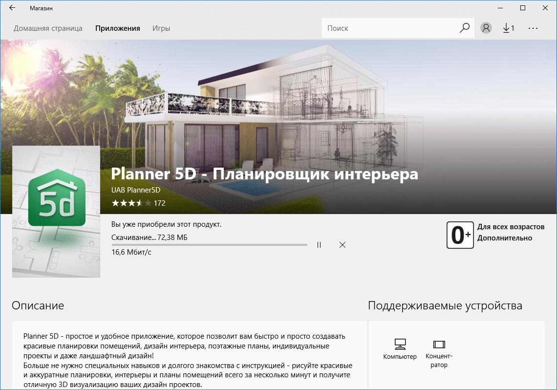 Zagruzka-iz-magazina.png