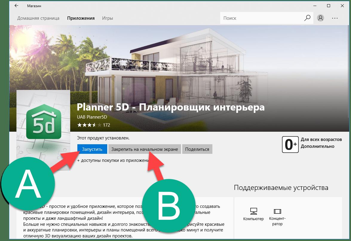 Installyatsiya-zavershena.png