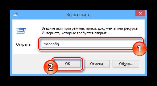 Vvod-zaprosa-msconfig-v-okne-Vyipolnit-na-PK.png