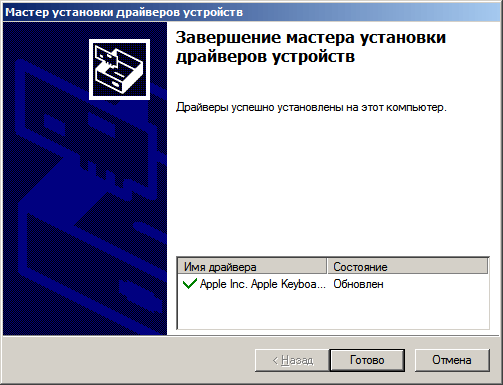 using-apple-keyboard-in-windows-completing-driver-installation.png