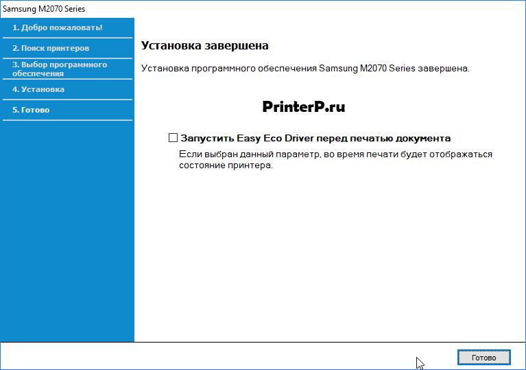 Samsung-SL-M2070-8.png