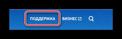 Mestoraspolozhenie-razdela-podderzhka-Samsung-R540.png
