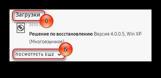 Perehod-k-poisku-drayverov-Samsung-R540.png