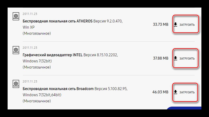 Zagruzka-drayverov-ustroystva-Samsung-R540.png