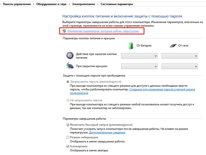Shhelkaem-po-ssylke-Izmenenie-parametrov-kotorye-sejchas-nedostupny--e1540974075439.png