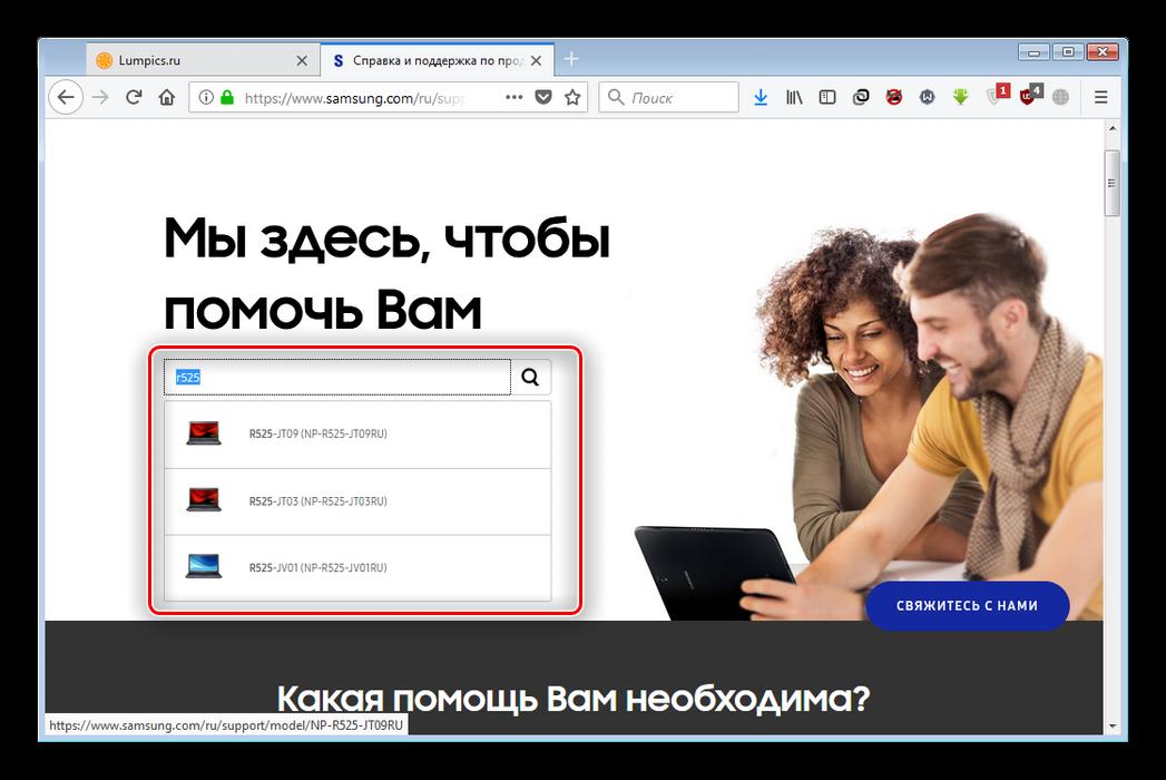 Vyibrat-v-poiske-modifikatsiyu-dlya-polucheniya-drayverov-k-samsung-r525.png