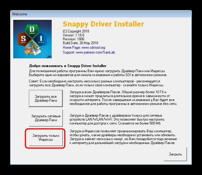 Zagruzit-indeksyi-Snappy-Driver-Installer-dlya-ustanovki-drayverov-k-Samsung-R525.png