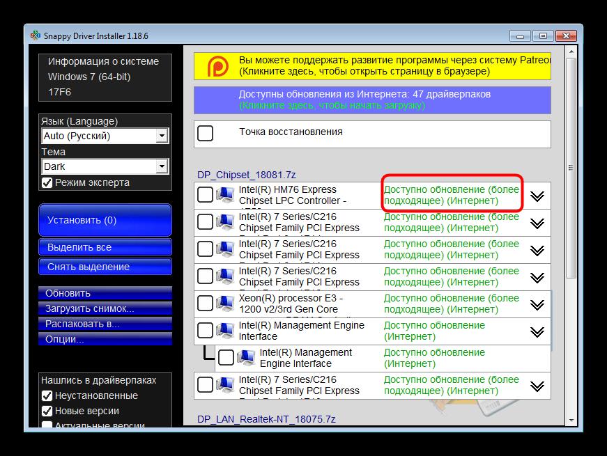 Obnovleniya-drayverov-Snappy-Driver-Installer-podhodyashhie-k-Samsung-R525.png