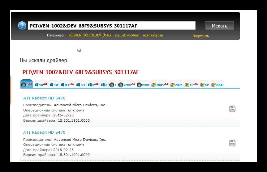Zagruzit-drayvera-dlya-samsung-r525-posredstvom-ID.png
