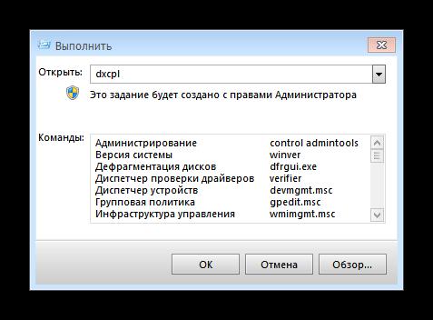 Zapusk-dxcpl-na-Windows-7.png