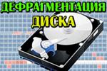 Defragmentatsiya-diska.png
