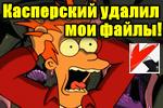 Kasperskiy-udalil-moi-faylyi.png