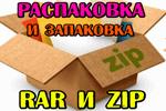 2017-12-13-14_54_43-Raspakovka-RAR-i-ZIP.png