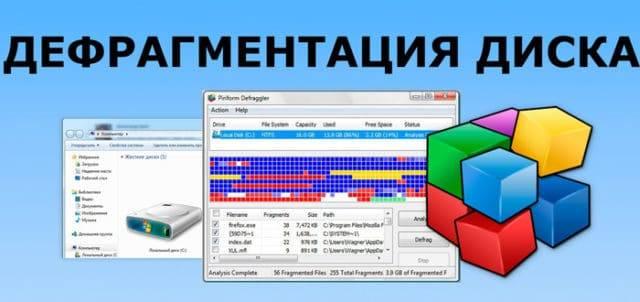 defragmentatsiya-diska-640x302.jpg