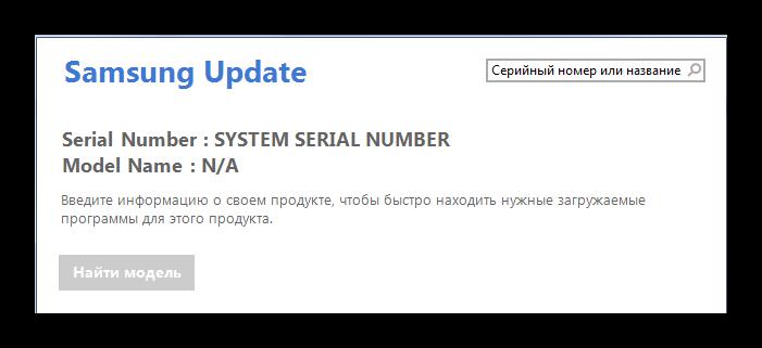 Seriya-i-nomer-noutbuka-NP355V5C.png