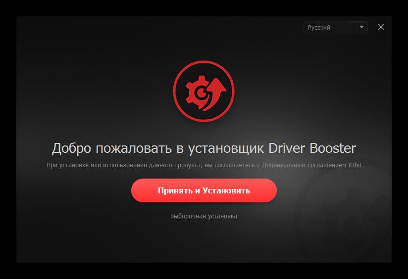 Okno-privetstviya-v-Driver-Booster-NP355v5c.png