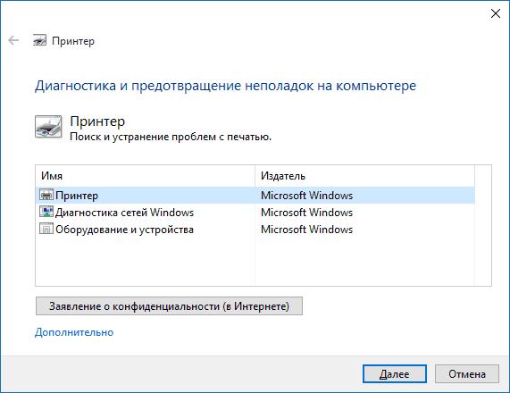 Ne-rabotaet-printer-na-windows-10-02.png
