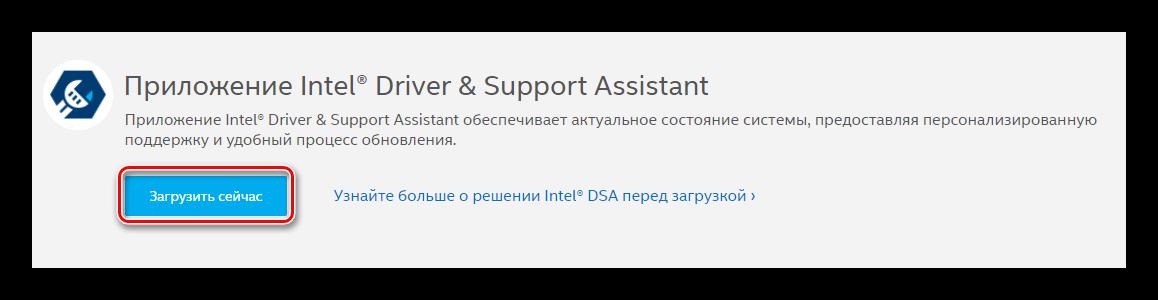 ZHmem-knopku-zagruzki-utilityi-Intel-Driver-Support-Assistant.png
