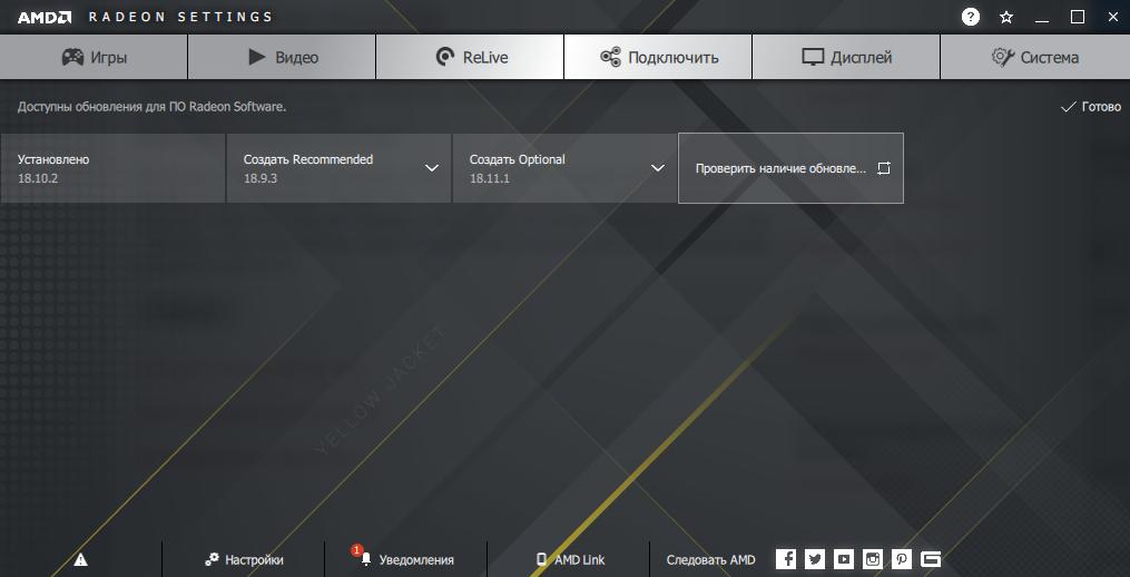 Obnovit-drajvera-videokarty-AMD-Radeon.png