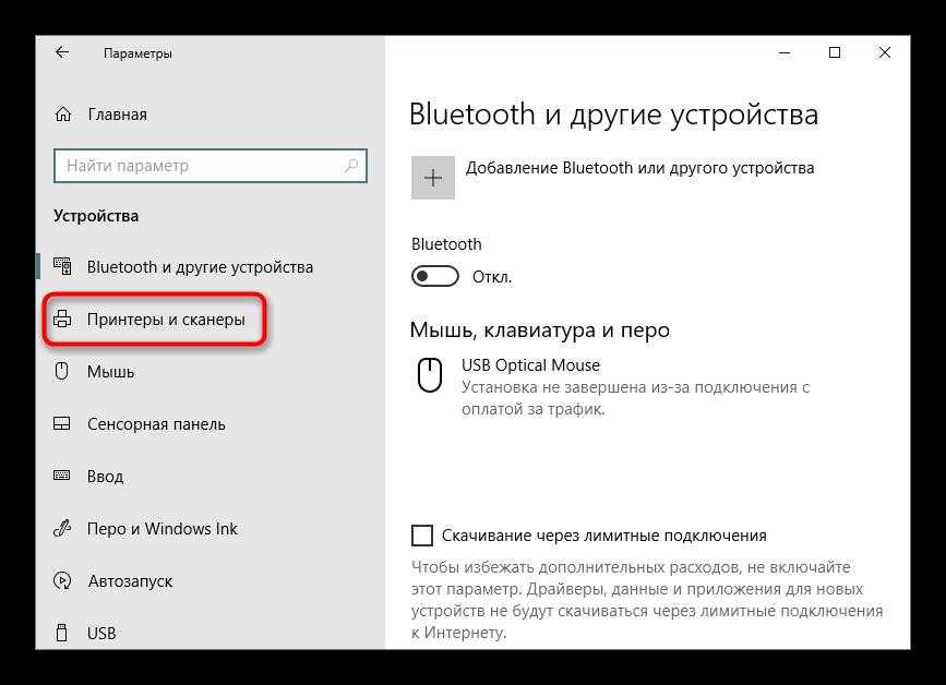 Otkrytie-razdela-s-printerami-v-menyu-Parametry-dlya-dobavleniya-setevogo-printera-v-Windows-10.png