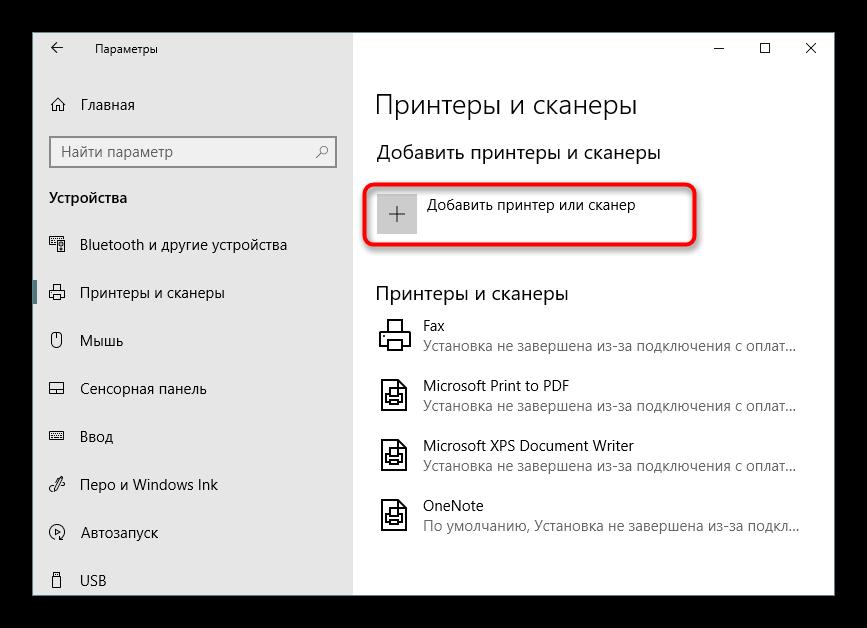 Zapusk-skanirovaniya-printerov-v-menyu-Parametry-Windows-10.png