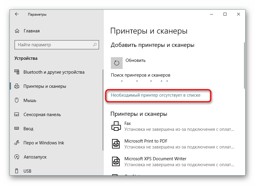 Perehod-k-ruchnomu-dobavleniyu-novogo-printera-v-Parametry-operatsionnoj-sistemy-Windows-10.png